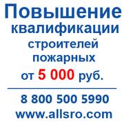 Повышение квалификации строителей для Казани