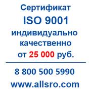 Сертификация ИСО 9001 для  Казани