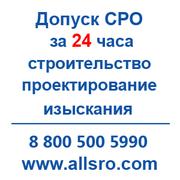 Вступить в СРО,  другие юр. услуги качественно