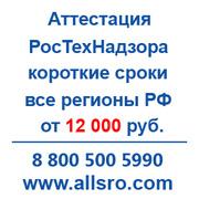Аттестация РосТехНадзора для Казани