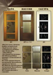 Двери, Входные порталы, Арки - foto 15