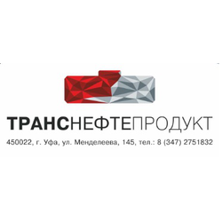 """ООО """"Транснефтепродукт"""""""