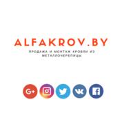 Продажа металлочерепицы в Минске по цене производителя
