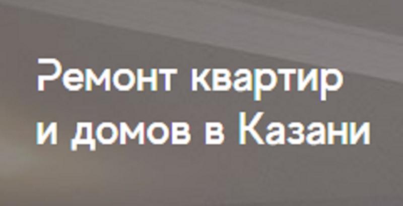 Ремонт в Казани